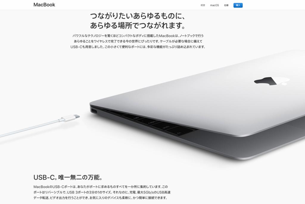 MacBookとUSB-C
