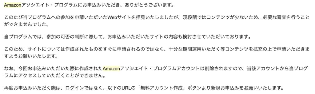 Amazonaffiliateのスクショ