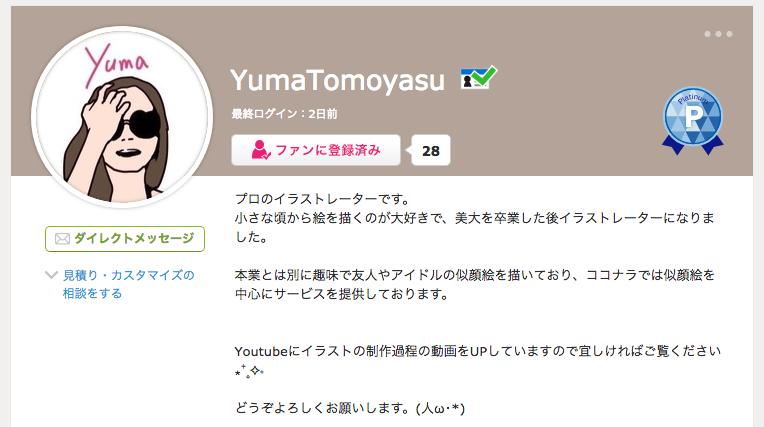 YumaTomoyasuさんのプロフィール