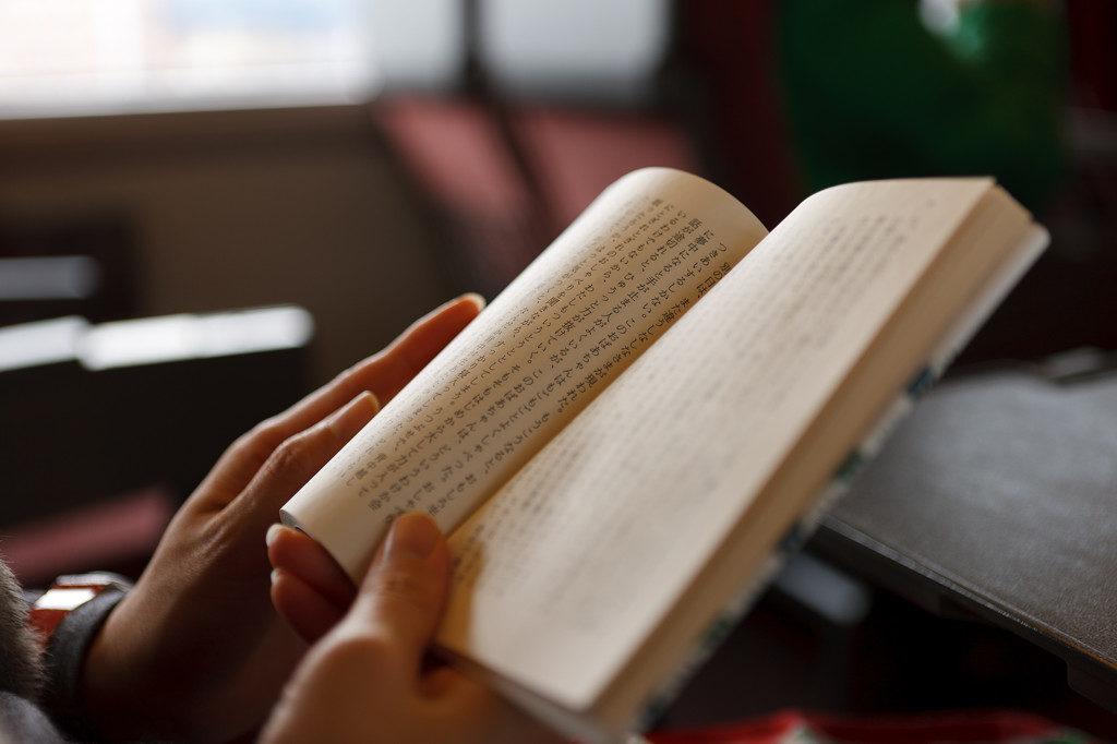 本と本を持つ手