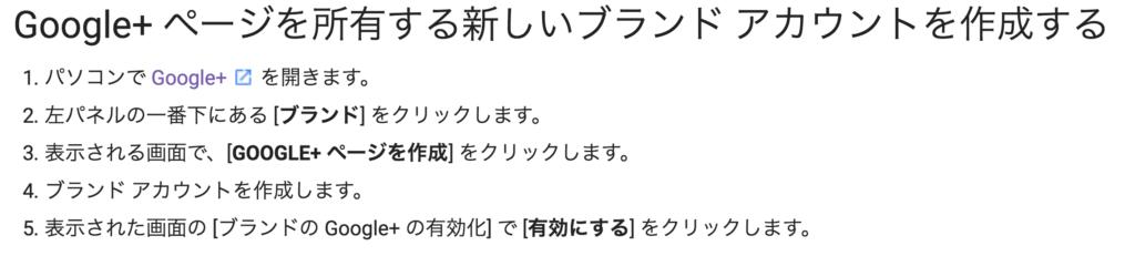 Google+説明ページ