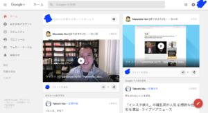 Google+スクショ