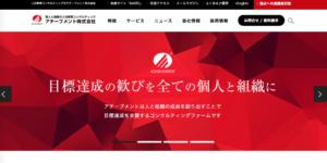 アチーブメント株式会社トップ画像