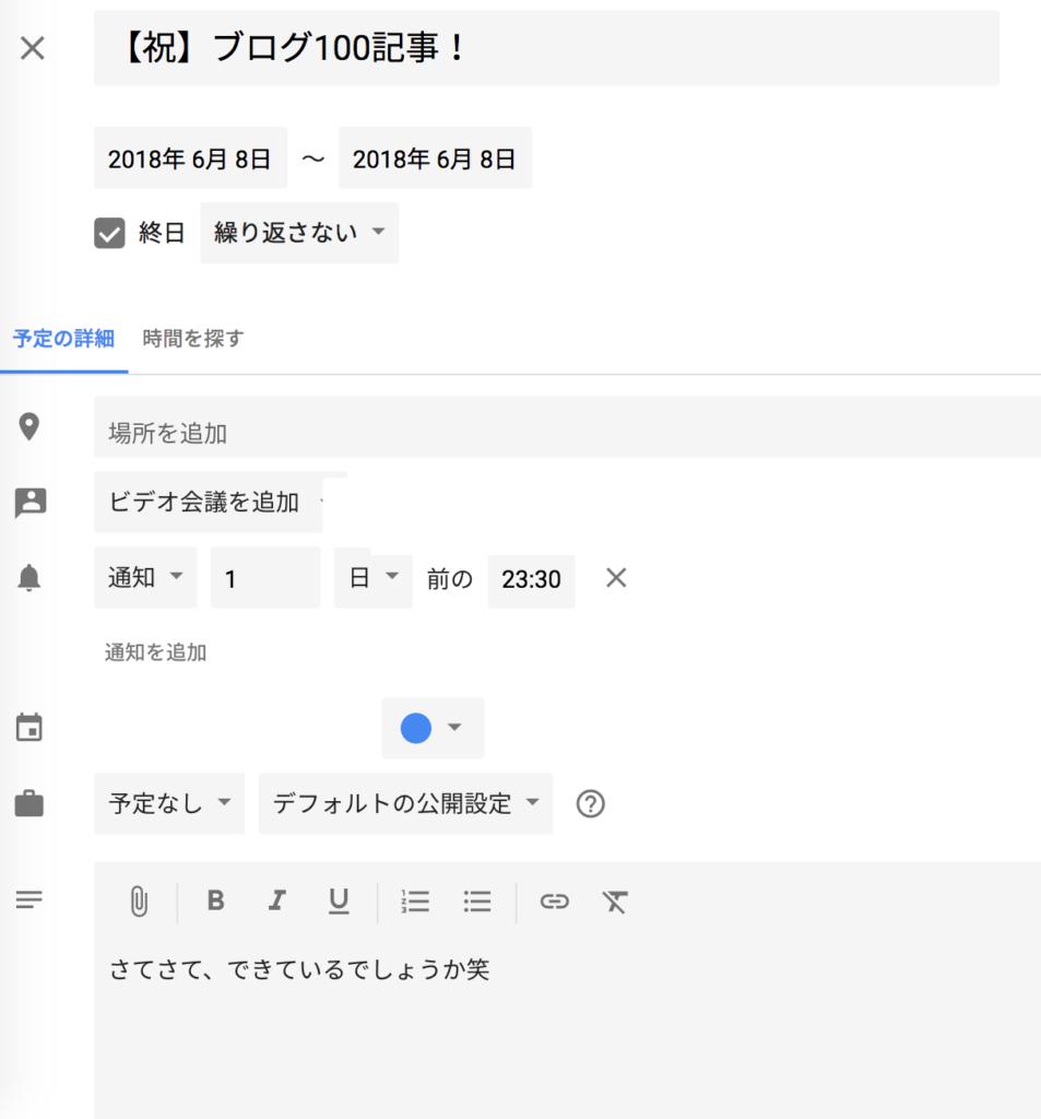 グーグルカレンダーのスクショ