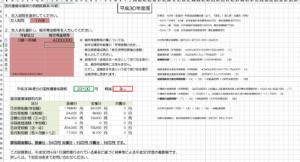 保険料計算のエクセル