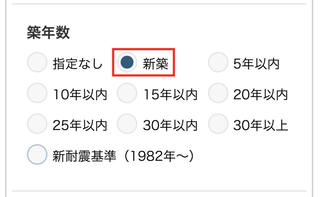 築年数選択