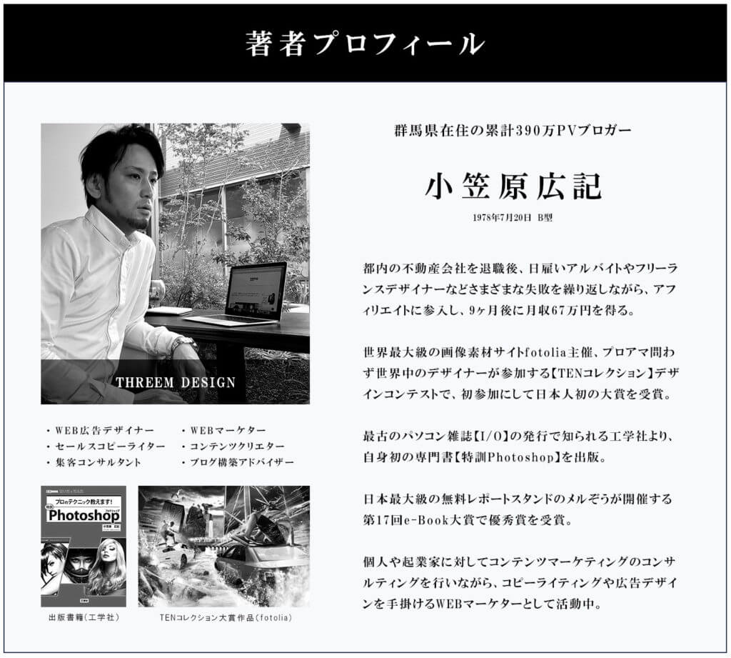 小笠原さん自己紹介のグラフィック