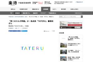 楽待のTATERU記事のスクショ