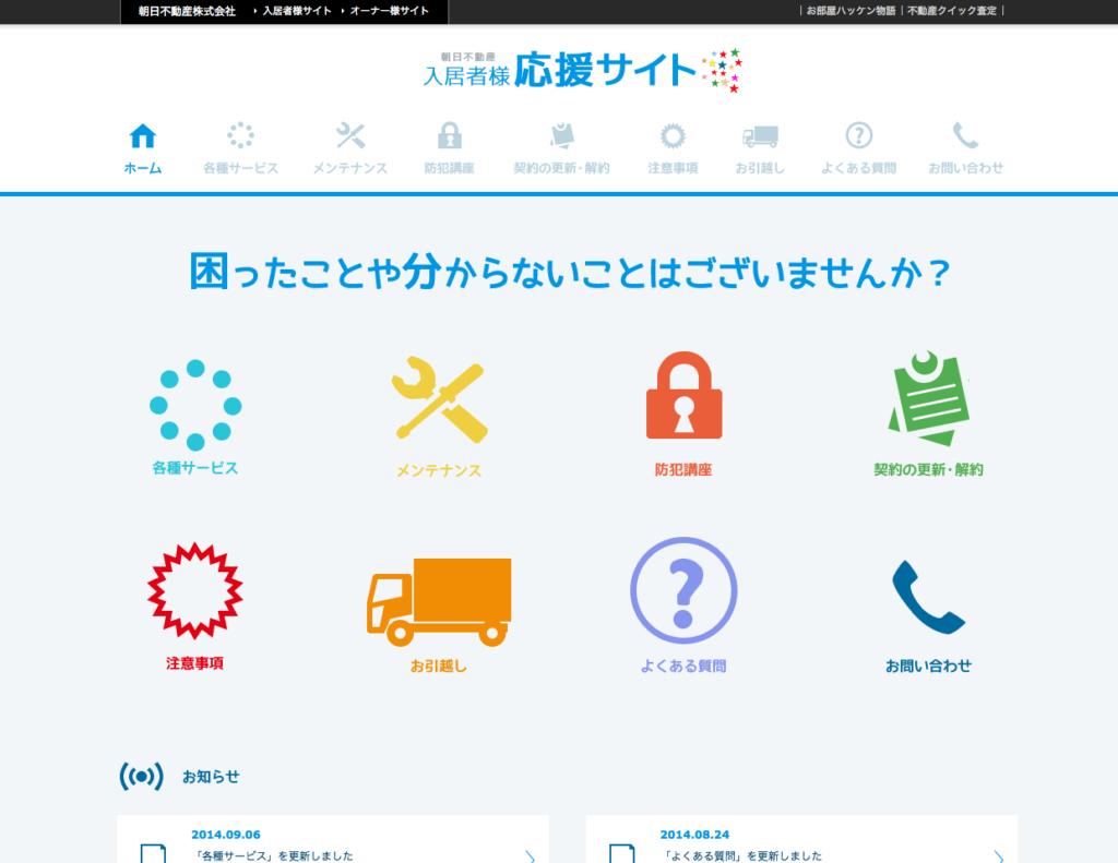 入居者サイト
