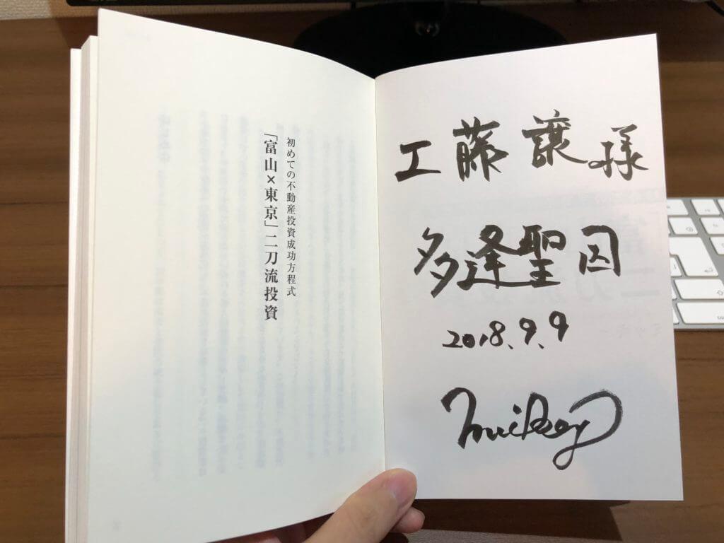 サイン入りの書籍